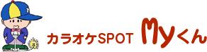 カラオケSPOT Myくん