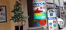 カラオケMyくん中央駅店